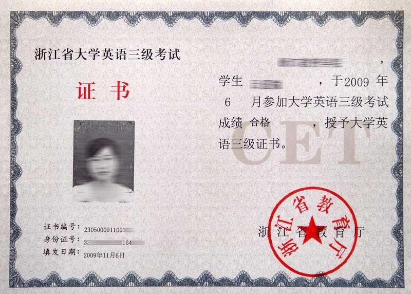 大学英语三级证书