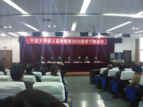宁波大学高等学历教育2014年工作年度工作会议召开