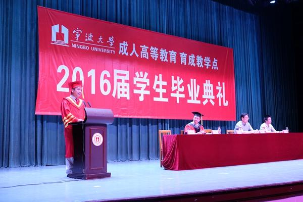 宁波大学2016届毕业典礼暨学位授予仪式成功举办